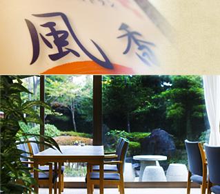レストラン風香店内から庭園を望む