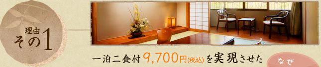 Reason No.1 [7,800 yen per night (including two meals)] (about 78 USD) * 100 yen to the dollar.