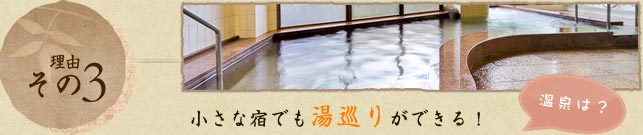 Reason No.3 You can go around hot springs even in a small inn. You can use open-air bath in our sister hotel (Yumotokan).